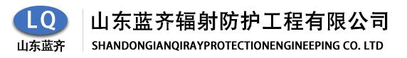 山东蓝齐辐射防护工程 有限公司