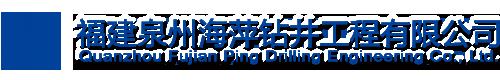 福建泉州海萍鉆井工程有限公司