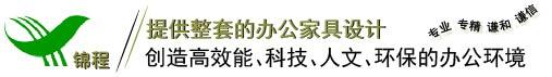 甘肃锦程雷火电竞官网家具有限公司