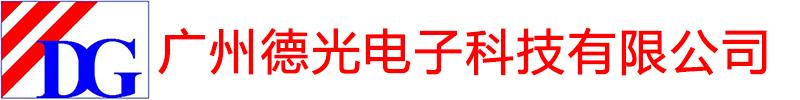 廣州德光電子科技有限公司
