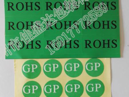 ROHS環保標簽