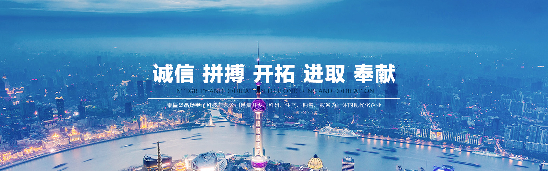秦皇島昂揚電子科技有限公司