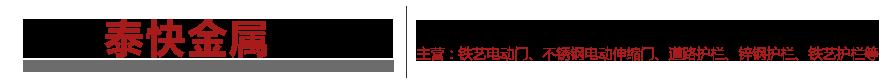 臨朐泰快金屬制品廠