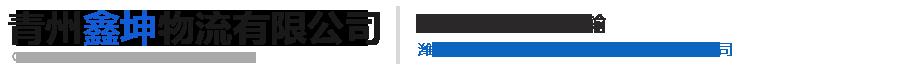 青州鑫坤物流有限公司