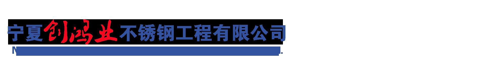 寧夏創鴻業不銹鋼工程有限公司
