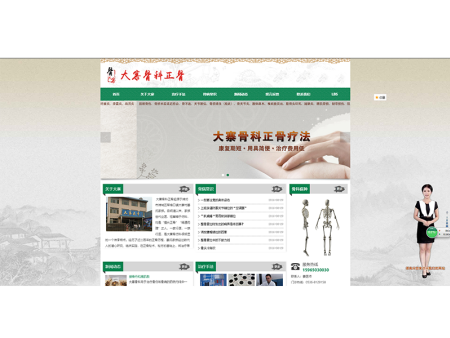 一级企业定制网站