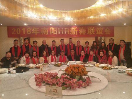2018年南阳HR新春联谊会成功举办