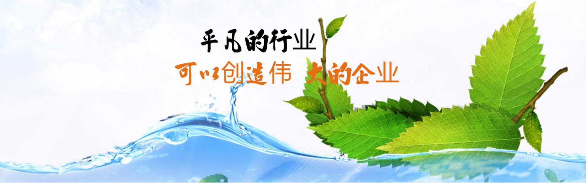 重庆厂房保洁:平凡的行业也可以创造伟大的企业!