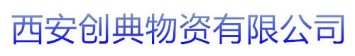 西安创典物资有限公司