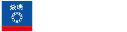 济南焱瑞轴承有限公司