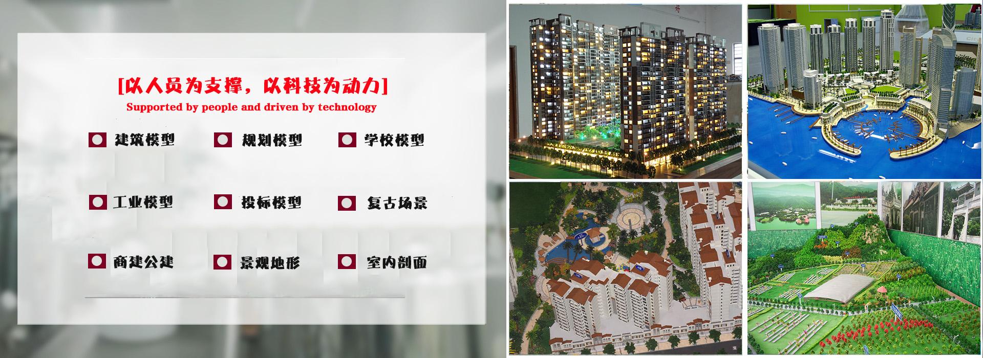 广州怡景建筑模型专业提供模型设计 广州市怡景建筑模型设计有限公司成立于2011-01-09,位于东圃镇黄村马坟山工业园三联路,交通便利,地理位置优越。成立以来一直致力于模型设计服务,为广大需求对象提供专业好服务。在服务客户的同时,我们也希望能够将国际先进的广告理念导入国内广告行业,积极带动国内广告行业的发展,引领设计标准。广州怡景建筑模型希望与广大企业和商家共同合作,一起实现市场与梦想,欢迎惠顾! 广州市怡景建筑模型设计有限公司成立于2003年。并于2011年1月正式由广州市星港建筑模型工作室改名为广