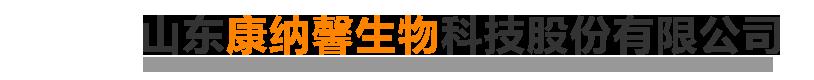 山东康纳馨生物科技股份有限公司