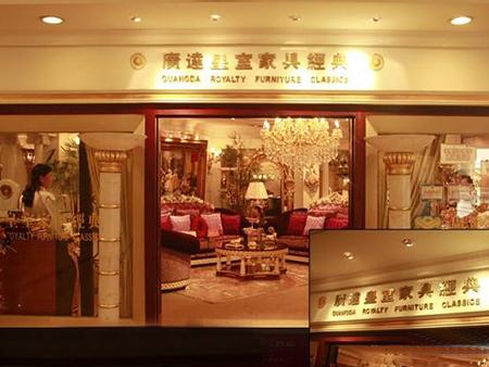 广达皇室家具集团