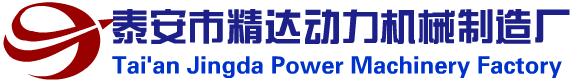 泰安市泰山区精达动力机械制造厂