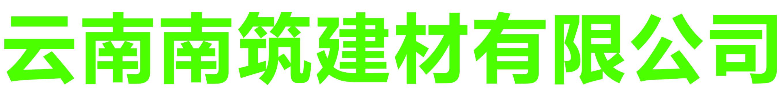 云南南筑建材2019年马会全年资料