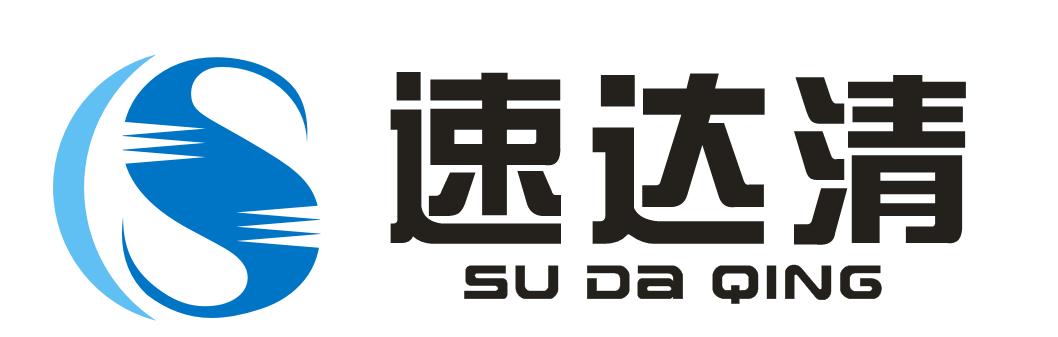 深圳速达清生物环保科技有限公司