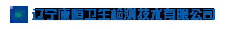 辽宁康恒卫生万博官网manbetxapp技术有限公司