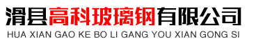 河南高科玻璃钢有限公司