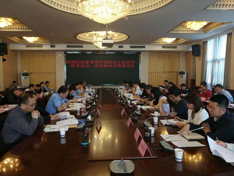 联控机电参加莲湖区改善营商环境发展座谈会