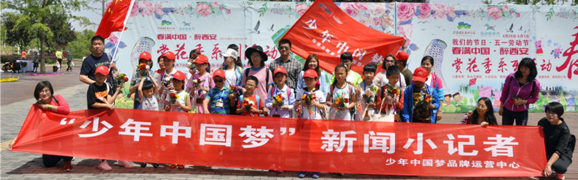 """""""少年中国梦""""新闻小记者---走进浐灞国家湿地公园"""