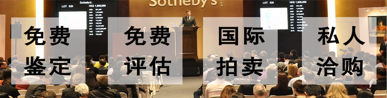 重慶古董鑒定:免費鑒定、免費評估、國際拍賣、私人洽購