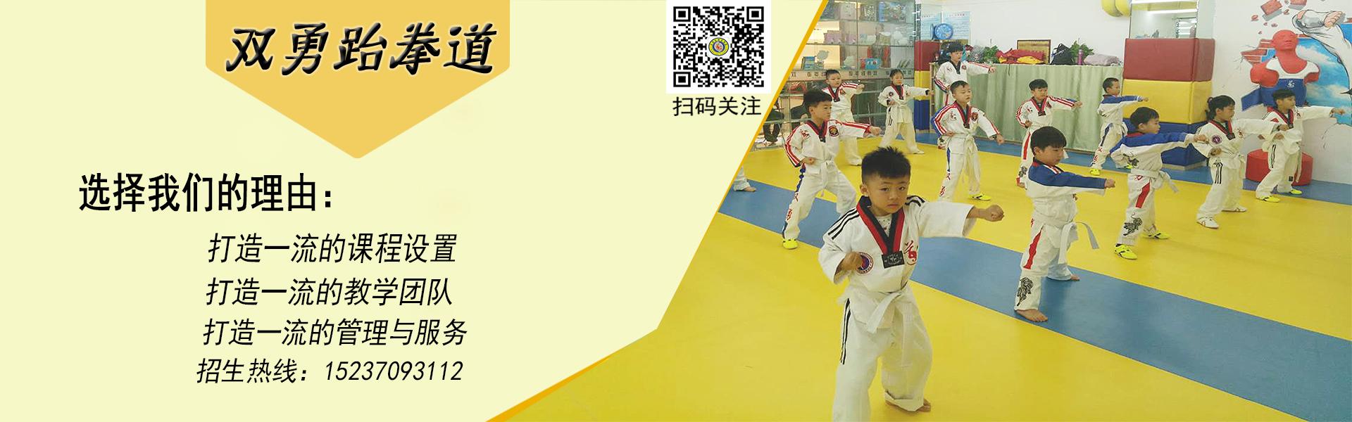 双勇跆拳道做河南专业的跆拳道培训机构
