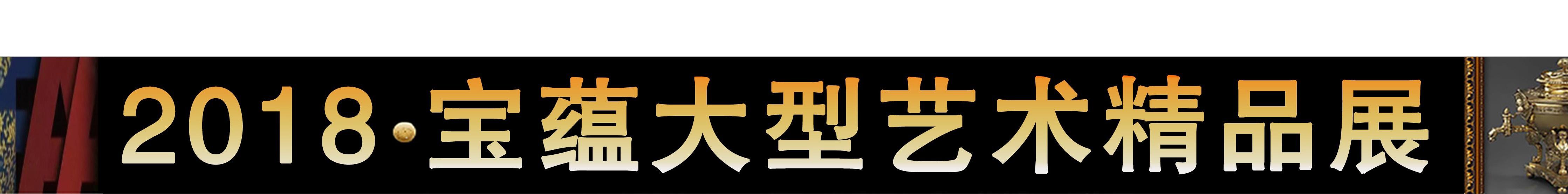 重慶袁大頭鑒定:2018寶蘊大型藝術品精品展