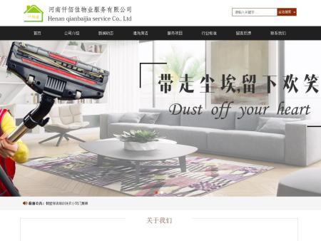 河南仟佰佳物业服务有限公司