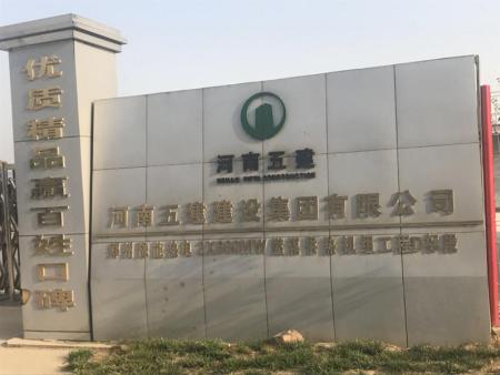 郑州马寨电厂合作