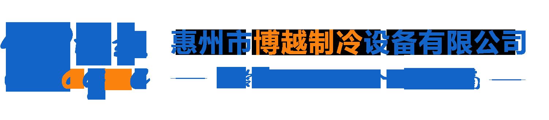 惠州市博越制冷设备有限公司