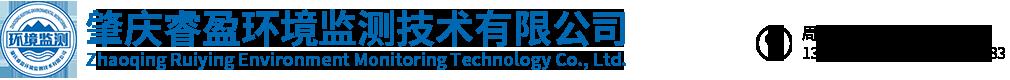 肇庆睿盈环境监测技术有限公司