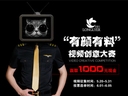 凯发国际app | 创意视频赛 赢千元现金!