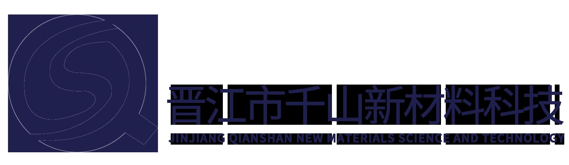 晉江市千山新材料科技有限公司