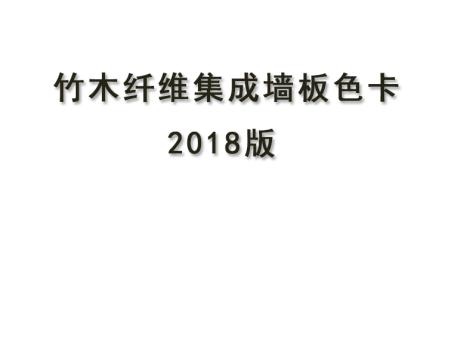 覆膜色卡2018版(2018-7更新)