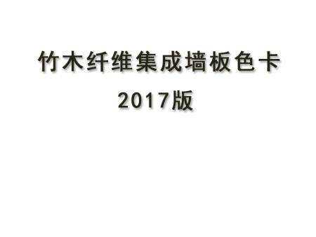 覆膜色卡2017(2018-5更新)