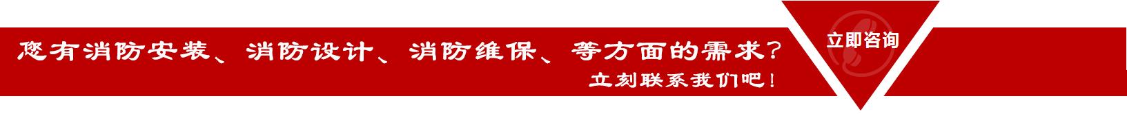 您有重庆消防工程、重庆消防设计、重庆消防手续代办等方面的需求吗?立刻联系我们吧!