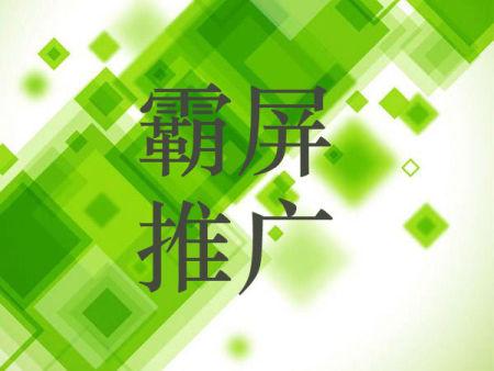 小榄网络推广排名