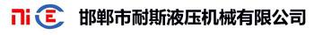 邯郸市耐斯液压机械有限公司