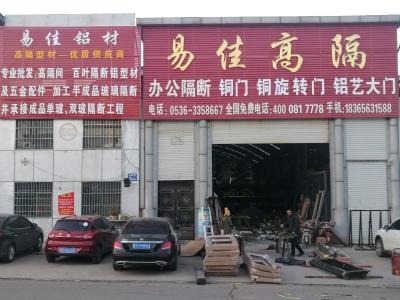 高隔间型材_办公隔断_肯德基门型材_肯德基门厂家-临朐易佳金属制品厂