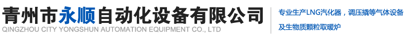 青州市永顺自动化设备有限公司