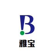 惠州市惠城区雅宝印刷设备经营部