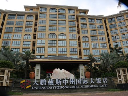 大鵬戴斯中州國際大飯店