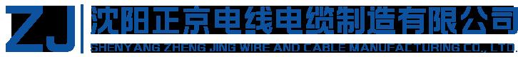 沈陽正京電線電纜制造有限公司