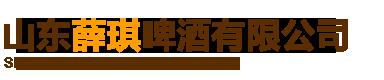 山东薛琪啤酒有限公司
