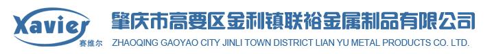 肇庆市高要区金利联裕金属制品有限公司