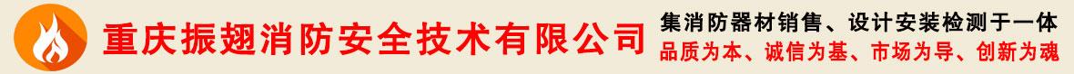 重庆振翅消防安全技术有限公司