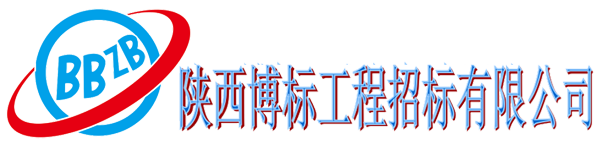 陕西博标工程招标有限公司