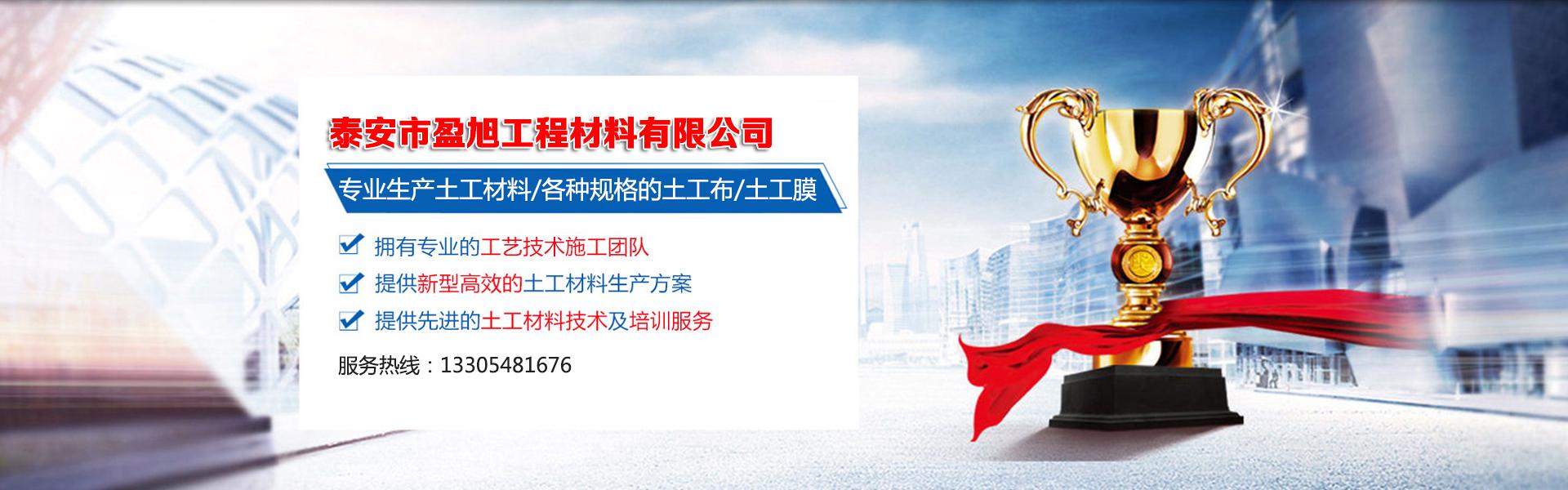 泰安市盈旭工程材料有限公司