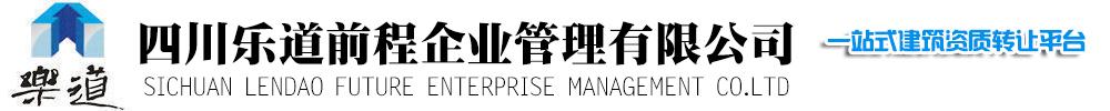 四川樂道文化傳媒有限公司