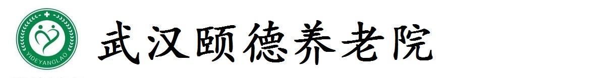 武汉经济技术开发区(汉南区)颐德养老院